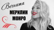 Вечният секс символ и блондинка - МЕРИЛИН МОНРО
