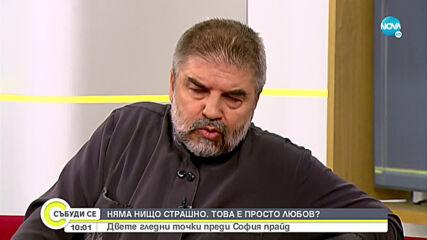 """Кои са двете гледни точки преди """"София Прайд"""""""