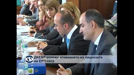 ДКЕВР отложи отнемането на лицензите на ЕРП-тата