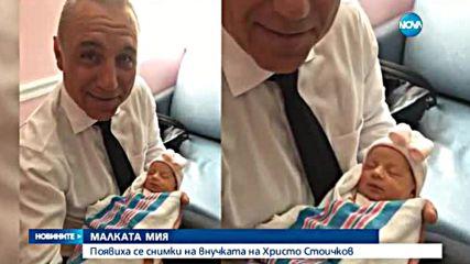 Внучката на Христо Стоичков с професионална фотосесия (СНИМКИ)