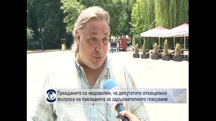 Гражданите са недоволни, че депутатите отхвърлиха въпроса на президента задължителното гласуване