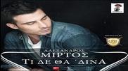 Aleksandros Mirtos - Ti de tha dina