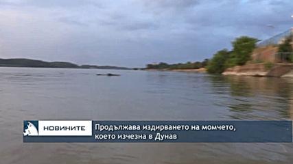 Продължава издирването на момчето, което изчезна в Дунав