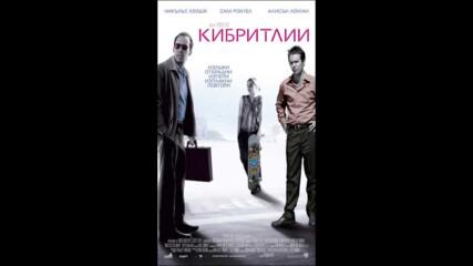 Кибритлии (синхронен екип, дублаж на b-TV, 2012 г.) (запис)