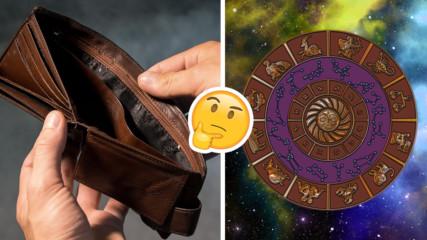Обречени да са бедни: Кои са зодиите, при които парите не се задържат?