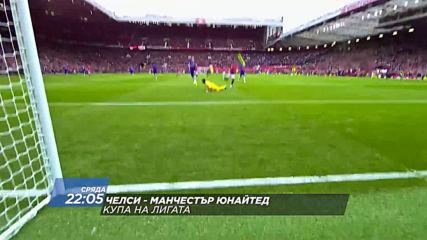 Челси-Манчестър Юнайтед на 30 октовмри, сряда от 22.05 ч. по DIEMA SPORT2
