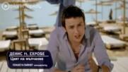 Денис - Цвят на Мълчание 2011 (feat. Expose)