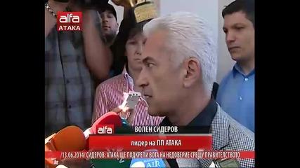 Волен Сидеров Атака ще подкрепи вота на недоверие срещу правителството. Тв Alfa - Атака 13.06.2014г.