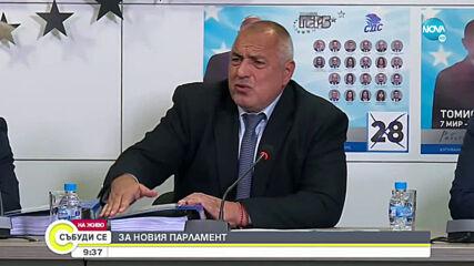 Борисов към депутатите: Приемете Плана за възстановяване