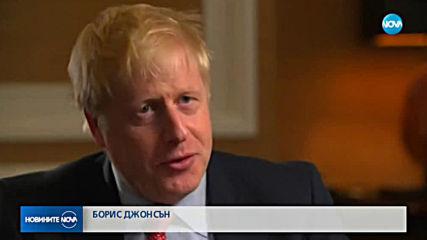 Борис Джонсън: Готов съм на Brexit без сделка
