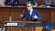 След остри спорове: Депутатите гласуваха оставката на правителството