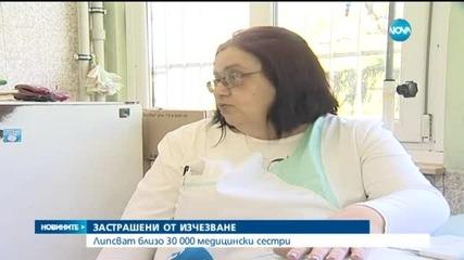 Криза с медицинските сестри