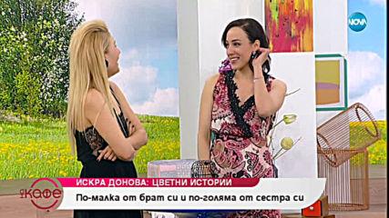"""""""На кафе"""" с Искра Донова (18.04.2019)"""