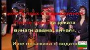 Тоника Св - Приятели - Караоке версия