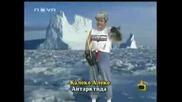 Господари на ефира - Калеко на Южния полюс