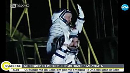 """В ГОДИНИТЕ НА СТУДЕНАТА ВОЙНА: Как е отразено в България кацането на """"Аполо 11"""" на Луната?"""