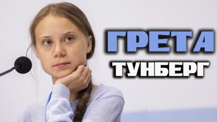 Грета Тунберг: момичето което иска да спаси света