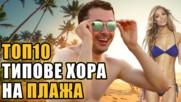 Топ 10 Видове хора на плажа