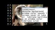 Десктоп опций за windows 7