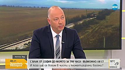 Росен Желязков: В тестови период е новата билетоиздаваща система на БДЖ