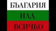 Himn Na Bulgaria