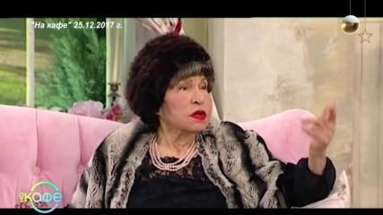 """""""На кафе"""" със спомен за голямата актриса Стоянка Мутафова"""