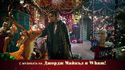 Последната Коледа - клип