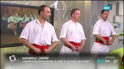 """Ансамбъл """"Пирин"""" с танци и песни в Нова телевизия"""