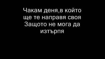 The Underdog Project - Summer Jam Превод