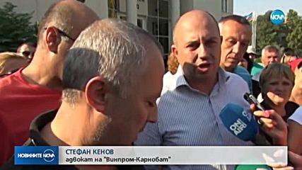 """СЪДЪТ РЕШИ: Складовете на """"Винпром Карнобат"""" ще бъдат отворени"""