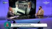 Стоян Мирчев: Преди избори всеки се упражнява на гърба на БСП