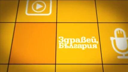 """В """"Здравей, България"""" в сряда очаквайте"""