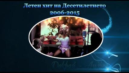 Summer hit на Десетилетието 2006 - 2015