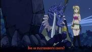 Fairy Tail 17 Bg Subs Високо Качество