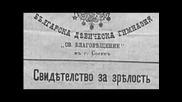 История На Българите От Западна България - 3