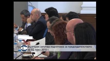 България се готви за председателство на ЕС през 2018 г.