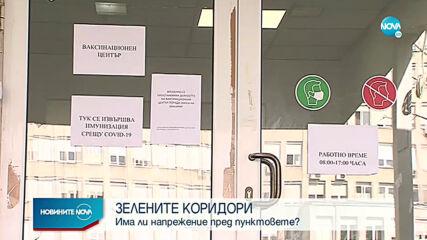 """Прекъсват временно """"зелените коридори"""" във ВМА"""