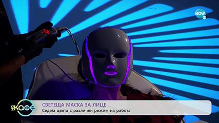 Светеща маска за лице - На кафе (16.10.2019)