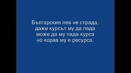 Ода За Българския Лев