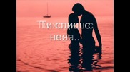 Keba - Ti hodas sa njom Превод