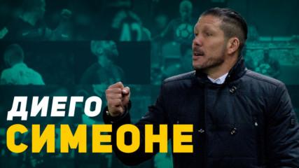 Диего Симеоне - треньорът, който върна Атлетико на върха