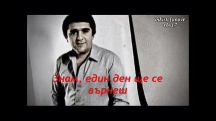 *първата песен на Пасхалис Терзис* Ще се върнеш (превод)