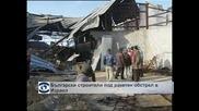 Български строители под ракетен обстрел в Израел