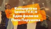 Концерта на Скорпион в София/17.07.16г/един филм на Пепи Парушева