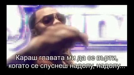 [бг превод] Flo - Rida ft. Kesha - Right Round