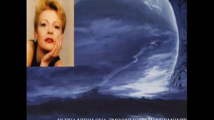Elena Nikolova ''moonlight In Vermont''елена Николова