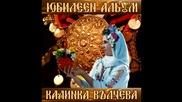 """Промо: Юбилеен албум Калинка Вълчева и оркестър """"бисери"""""""