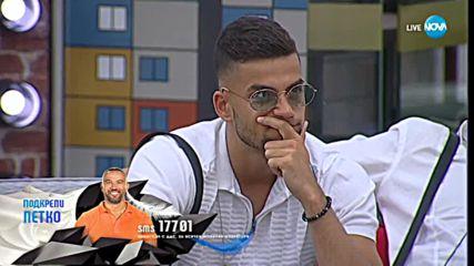 Пощата на номинираните за Стефан, Розмари и Петко - VIP Brother 2018