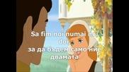 Страхотна Румънска Песен - С Тебе Обич Моя