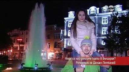 Лудия репортер - Къде са най-дългите крака в България (30.10.2014г.)